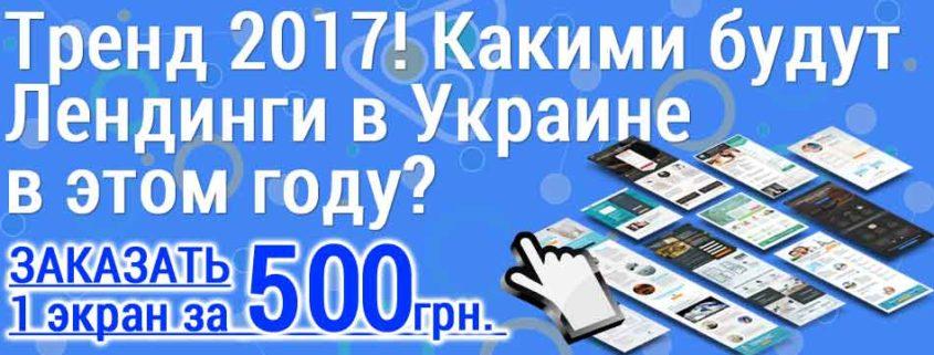 Тренд 2018! Какими будут Лендинги в Украине в этом году?