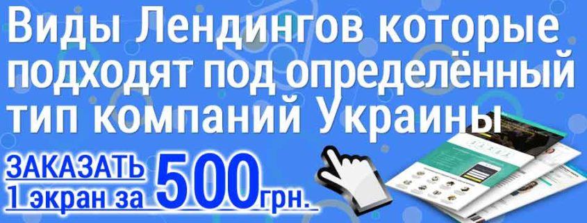 Виды Лендингов которые подходят под определённый тип компаний Украины