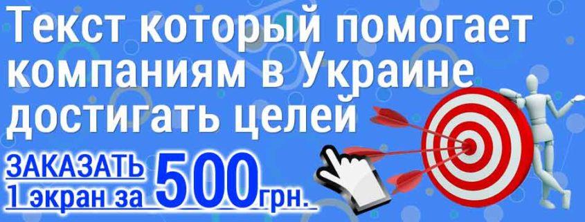 Текст который помогает компаниям в Украине достигать целей на Лендинге