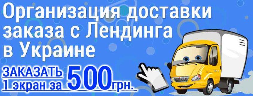Организация доставки заказа с Лендинга в Украине