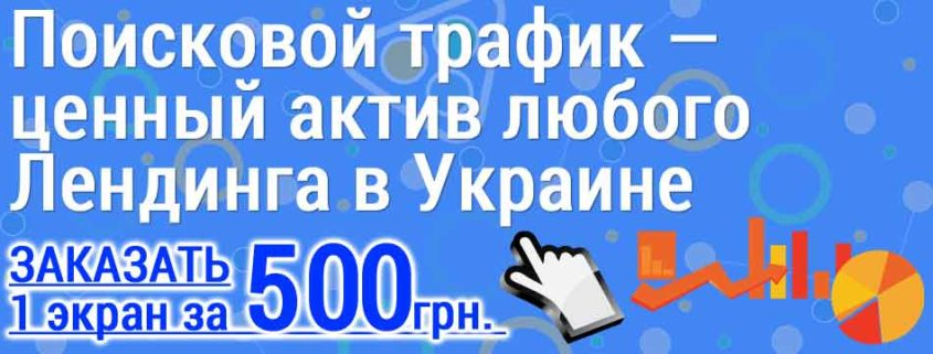 Поисковой трафик — ценный актив любого Лендинга в Украине