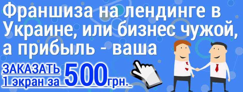 Франшиза на лендинге в Украине, или бизнес чужой, а прибыль - ваша