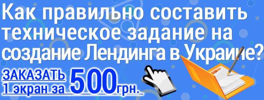 Как правильно составить техническое задание на создание Лендинга в Украине?