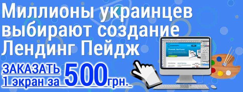 Миллионы украинцев выбирают создание Лендинг Пейдж