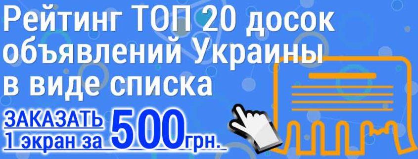 Рейтинг ТОП 20 досок объявлений Украины в виде списка