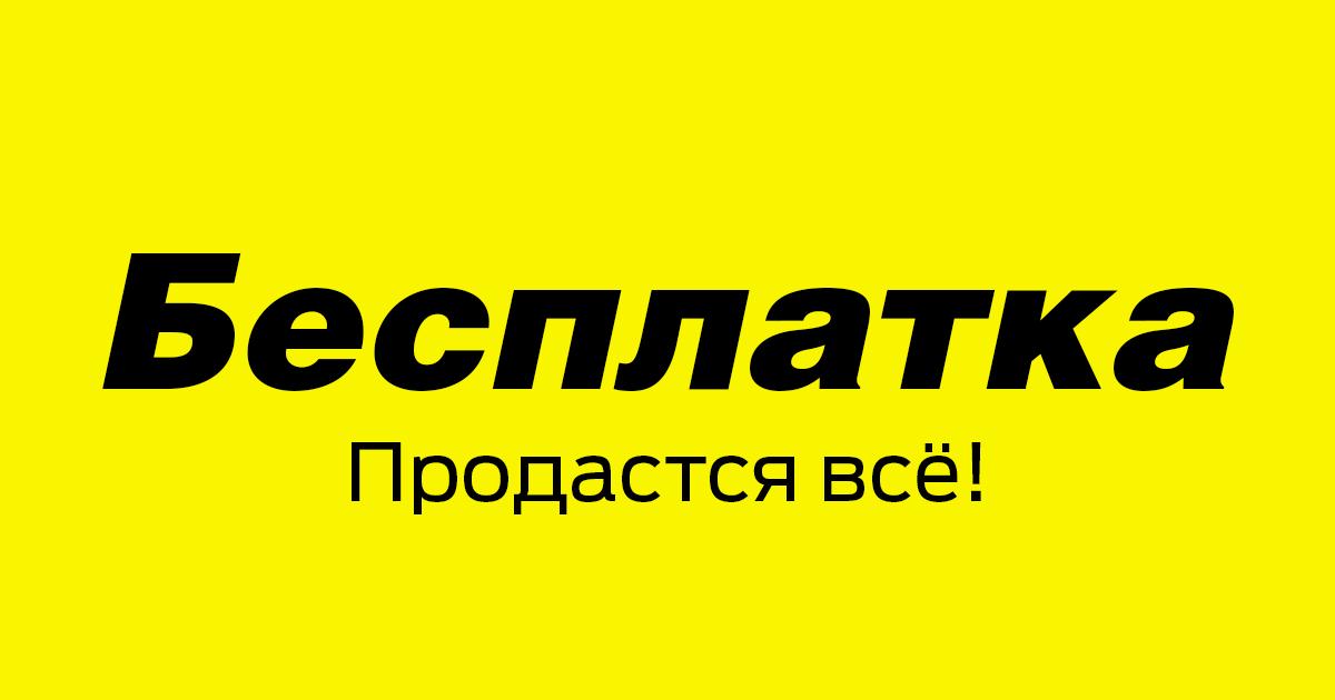 Доска объявлений Бесплатка - бесплатные объявления в Украине