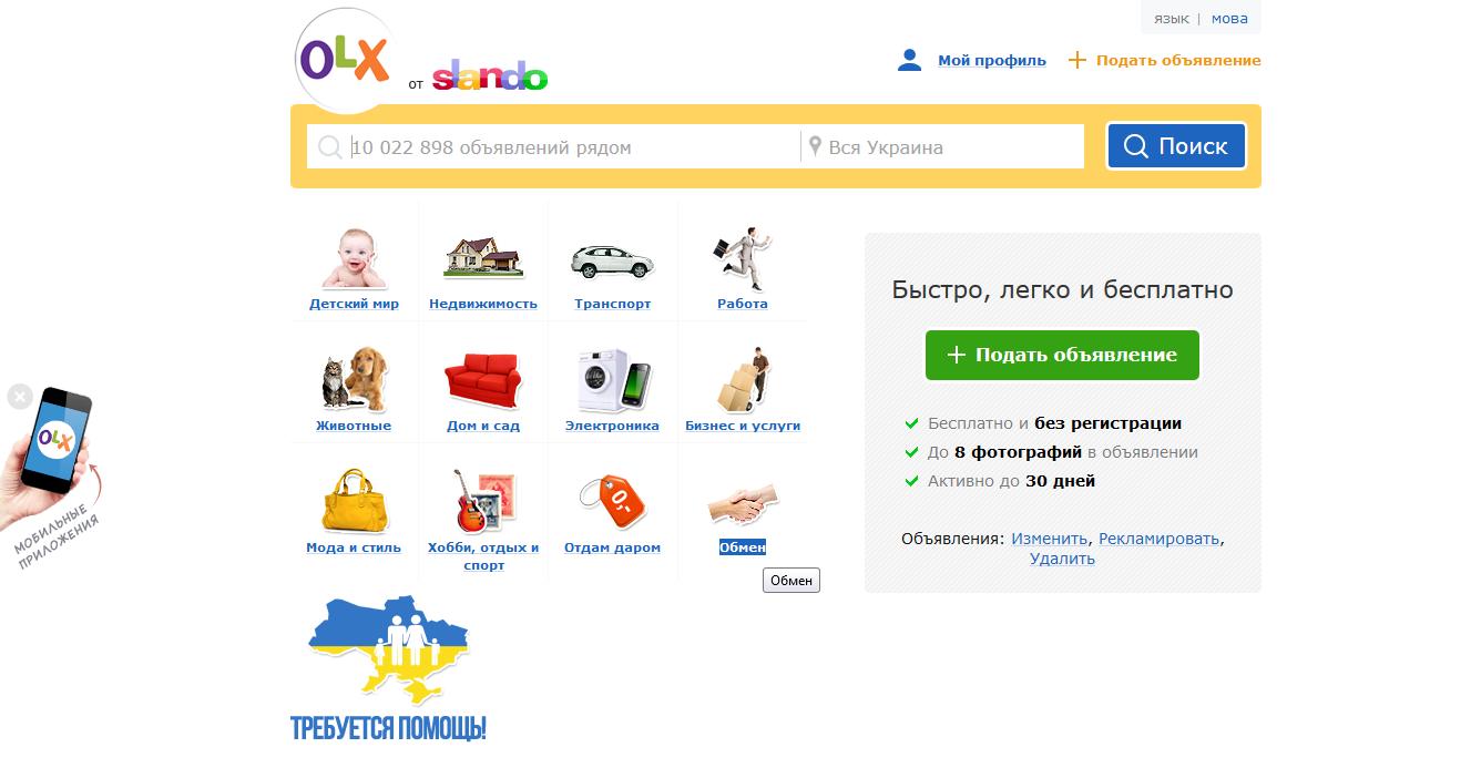OLX.ua Сервис объявлений № 1 в Украине