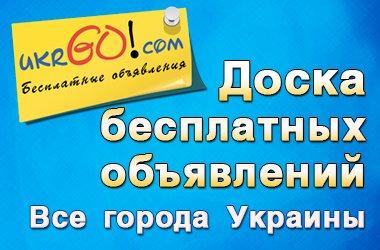 Доска объявленийukrgo.com