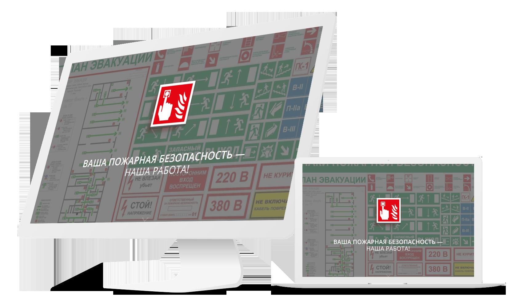 Лендинг Пейдж для крымского сайта по продаже материалов для пожарной безопасности