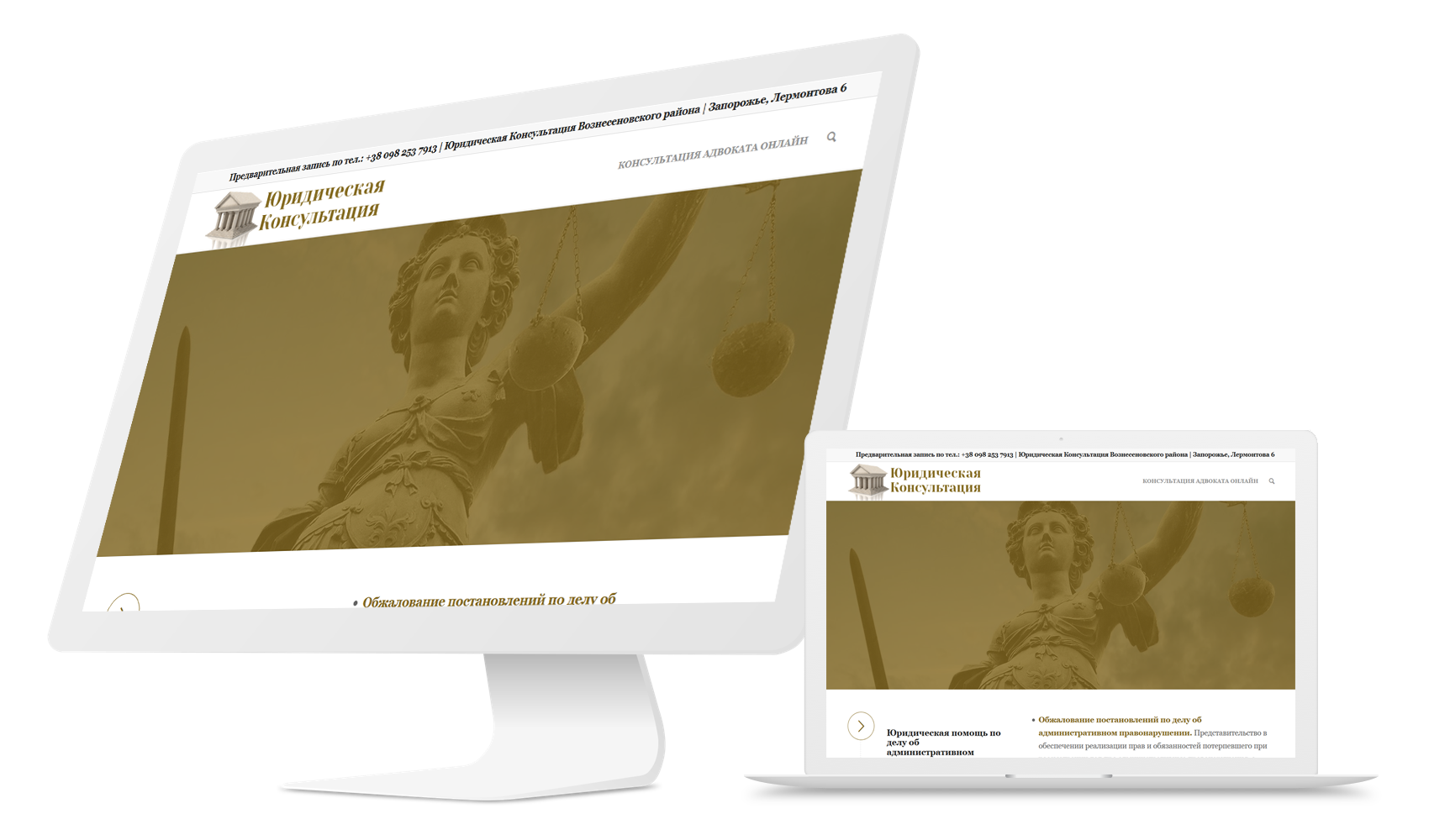 Лендинг Пейдж с блогом для юридической консультации, адвоката и юриста